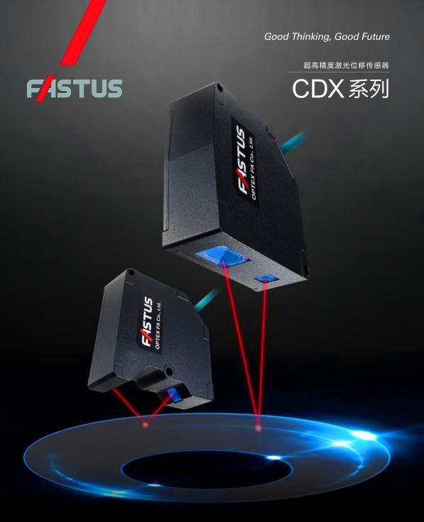 FASTUS-CDX系列激光位移传感器